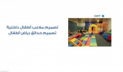 INDOOR PLAYGROUND SOFT