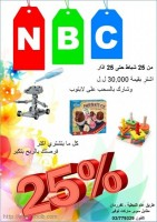 NBC FOR SCHOOL AND EDUCATIONAL EQUIPMENT - Nabatieh - Lebanon